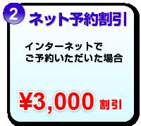 ネット予約割引 ¥3000割引