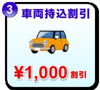 車両持込割引 ¥1000割引