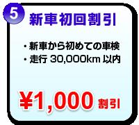 新車初回割引 ¥1000割引