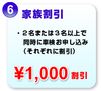 家族割引 ¥1000割引